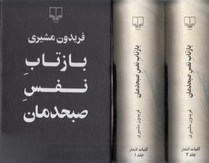 مجموعه بازتاب نفس صبحدمان (2 جلدي با قاب)