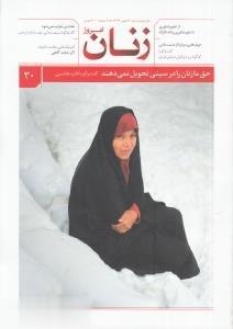 نشريه ماهنامه زنان امروز 30