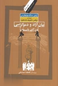 بيان آزاد و دموكراسي در آتن باستان