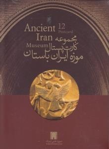 كارت پستال موزه ايران باستان بلوط نقرهاي