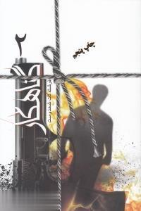 گناهكار 2 (2جلدي) (سخن)