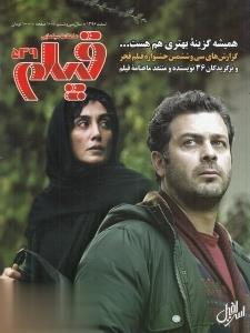 نشريه ماهنامه سينمايي فيلم 539