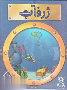 بازي روميزي ژرفاب Z1002