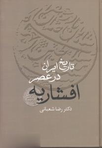تاريخ ايران در عصر افشاريه 2 (2 جلدي)