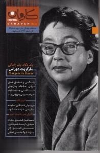 نشريه دوماهنامه كاروان مهر 16