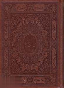 ديوان خواجه شمس الدين محمد حافظ شيرازي (2 زبانه وزيري چرمي كتابسراي نيك)
