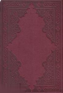 سررسيد حافظ 1397 (2 زبانه طرح چرم وزيري با جعبه مقوايي كيا پاشا)
