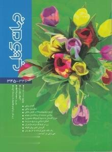 نشريه دوماهنامه جهان كتاب 346 - 345