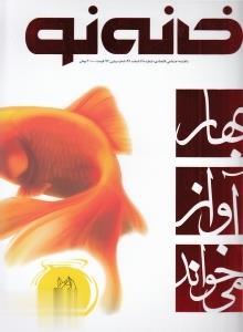 نشريه ماهنامه خانه نو 68
