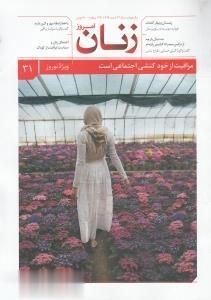 نشريه ماهنامه زنان امروز 31
