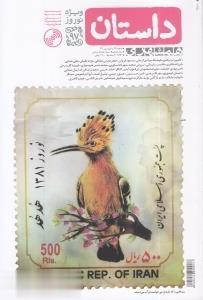 نشريه ماهنامه داستان همشهري 86