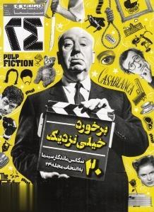 نشريه ماهنامه همشهري سينما 24 (71)