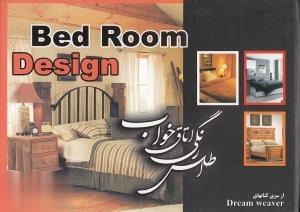 اطلس رنگي اتاق خواب