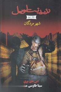 شهر مردگان (رزيدنت اويل 3) (رقعي)