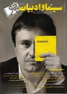 نشريه فصلنامه سينما و ادبيات 67