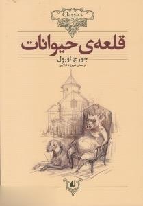 قلعه حيوانات (كلاسيك 26)