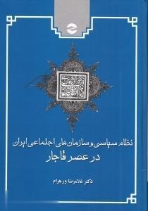 نظام سياسي و سازمانهاي اجتماعي ايران در عصر قاجار