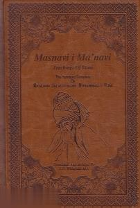 مثنوي معنوي (گالينگور) Masnavi manavi