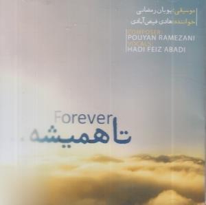 تا هميشه Forever