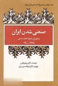 صنعتي شدن ايران و شورش شيخ احمد مدني (شوميز)