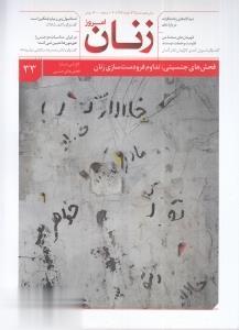 نشريه ماهنامه زنان امروز 33