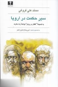 سير حكمت در اروپا (به ضميمه گفتار در روش نوشته رنه دكارت) (شوميز)