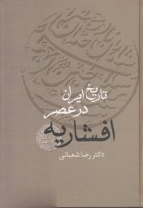 تاريخ ايران در عصر افشاريه 1 (2 جلدي)