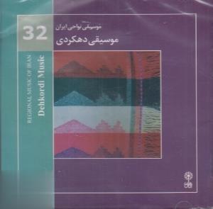 موسيقي دهكردي (موسيقي نواحي ايران 32)