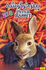 پيتر خرگوشه (انيميشن)