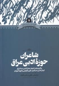 شاعران حوزه ادبي عراق