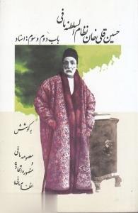 حسينقلي خان نظامالسلطنه مافي 2 (2 جلدي)