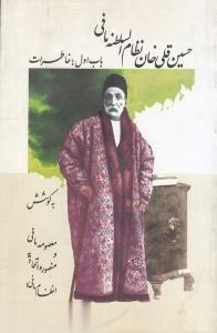 حسينقلي خان نظامالسلطنه مافي 1 (2 جلدي)