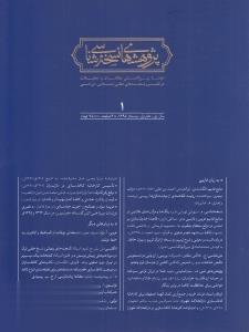 نشريه پژوهشهاي نسخهشناسي 1