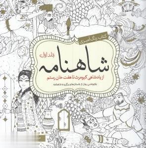شاهنامه 1 (از پادشاهي كيومرث تا هفت خان رستم) (كتاب رنگآميزي)