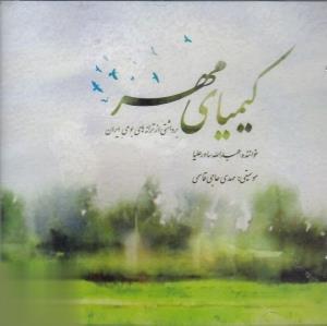 كيمياي مهر (CD)
