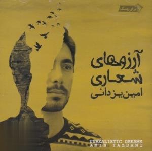 آرزوهاي شعاري