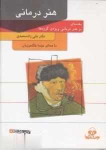 هنردرماني (كتاب گويا)