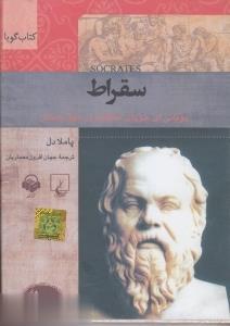 سقراط (كتاب گويا)