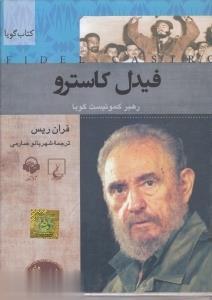 فيدل كاسترو (كتاب گويا)