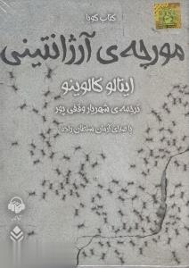 مورچه آرژانتيني (كتاب گويا)