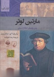 مارتين لوتر (كتاب گويا)