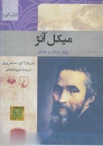 ميكل آنژ (كتاب گويا)