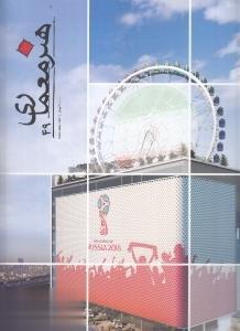 نشريه فصلنامه هنر معماري 49