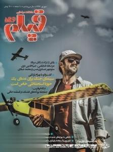 نشريه ماهنامه سينمايي فيلم 546