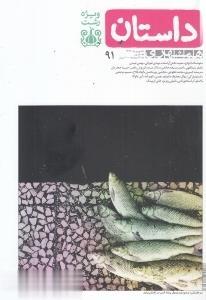 نشريه ماهنامه داستان همشهري 91