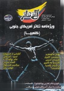 نشريه آمفي تئاتر 1