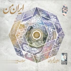ايران من