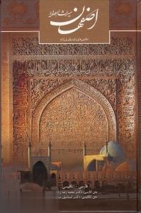 اصفهان ميراث اهورايي (دو زبانه رقعي با قاب سرزمين اهورايي)