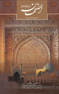 اصفهان ميراث اهورايي (دو زبانه رقعي سرزمين اهورايي)