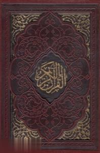 قرآن كريم (چرم وزيري با قاب ليزري اسلام)